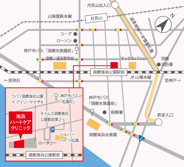 兵庫県神戸市須磨区松風町5-2-33(JR須磨海浜公園駅 クリニックモール内)