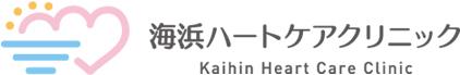 神戸市須磨区の心療内科・精神科の海浜ハートケアクリニック